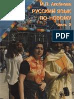Russkiy Yazyk Po-novomu Chast 2