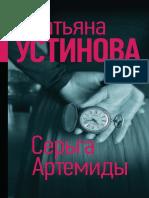ustinova_serga-artemidy_9zknea_567270