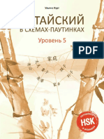 Kurt_Shemy_paytinki_5_bookmarks