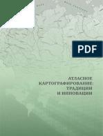 Pliusnin Vm Korytnyi Lm Batuev Ar Otv Red Atlasnoe Kartograf