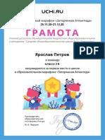 Gramota Yaroslav Petrov Klassa 3 B Team Place in School Marathon b2t 20 4 (1)