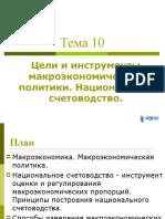Тема_10
