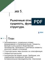 Тема_5