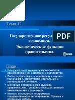 Тема_12
