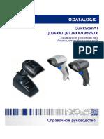 datalogic_qbt2400_re