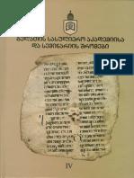 გელათის სასულიერო აკადემიისა და სემინარიის შრომები IV 2018