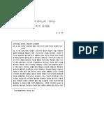 이지영, 시네마에 나타난 들뢰즈의 이미지 존재론
