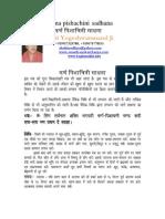Karna Pishachini Sadhana कर्ण पिशाचिनी मंत्र साधना