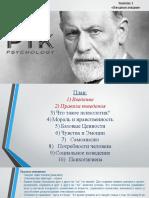 Психология 1 урок