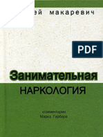 Makarevich_A_V_-_Zanimatelnaja_narkologija