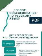 Итоговое собеседование по русскому языку ИС-9