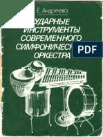 Андреева - Ударные инструменты соврем. симф. орк.