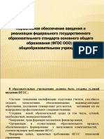 -правовая база введения ФГОС_0