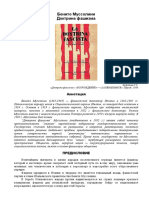 Doktrina_Fashizma