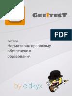 normativno-pravovoe_obespechenie_obrazovaniya