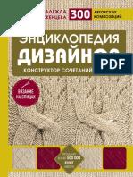 Энциклопедия дизайнов для вязания на спицах