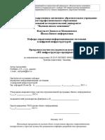 Научный семинар ИТ-инфраструктура предприятия 2 курс 2015-16