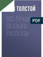 Tolstoyi L Vse Luchshie Skazki I Ras.a6