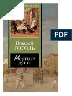 Gogol N Mertviye DushiI.a6