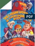 Matyushkina_E_75letatomnoyi_Troe_V_Mashine_Vremeni_Ne.a6