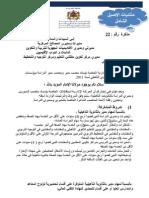 note_22_isnad_dir_qual_2011