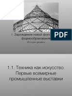 Презентация Суворовой А Зарождение новой философии формообразования