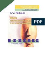 1persin_l_s_vidy_zubochelyustnykh_anomaliy_i_ikh_klassifitsir
