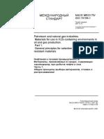 NACE MRO175  ISO_ 15156_1_2001(E) rus