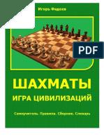 Фадеев И.Ю. - Шахматы - игра цивилизаций - 2014