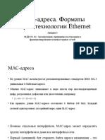 Лекция 03. MAC-адреса. Форматы кадров технологии Ethernet
