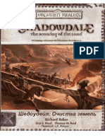 Shadowdale the Scouring of the Land RUS
