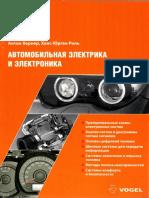 Хернер А., Риль Х-Ю. - Автомобильная Электрика и Электроника - 2013