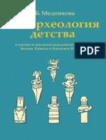 М. Медникова - Биоархеология детства 2007