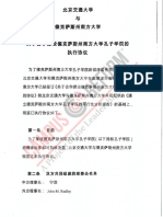 Texas Southern University Confucius Institute Contract