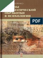 Sidorenko Ev Metody Matematicheskoi Obrabotki v Psikhologii