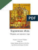 kniga_2_heruvimskaya_pesn