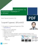 09_georgy_gadzhiev_JS_271015_WSC