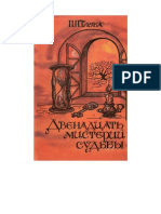 Globa_Pavel_Dvenadcat_misterii_sudby_Litmir.net_680543_original_766bd