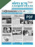 Εφημερίδα Χιώτικη Διαφάνεια Φ. 1040