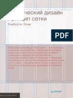 Графический Дизайн. Принцип Сетки. by Элам Кимберли (Z-lib.org)