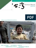 Taiwan Watch Magazine V8N3