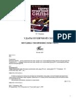 Пашинцев - Удары пушечной силы. Методика увеличения силы удара  - 2007