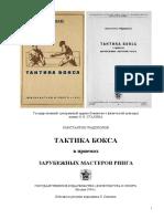 Градополов - Тактика Бокса в Приемах Зарубежных Мастеров.1944