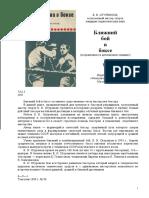 Огуренков - Ближний Бой в Боксе.1969