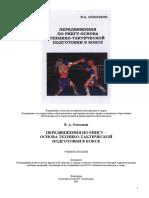 Осколков - Передвижения По Рингу - Основа ТТП в Боксе.2007
