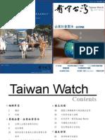 Taiwan Watch Magazine V9N1