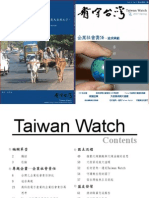 Taiwan Watch Magazine V9N1