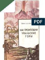 Kak_proizoshli_Uralskie_gory_Sverdlovsk_1949
