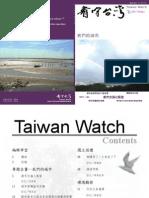 Taiwan Watch Magazine V9N4