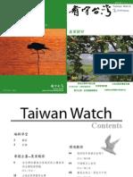 Taiwan Watch Magazine V10N1